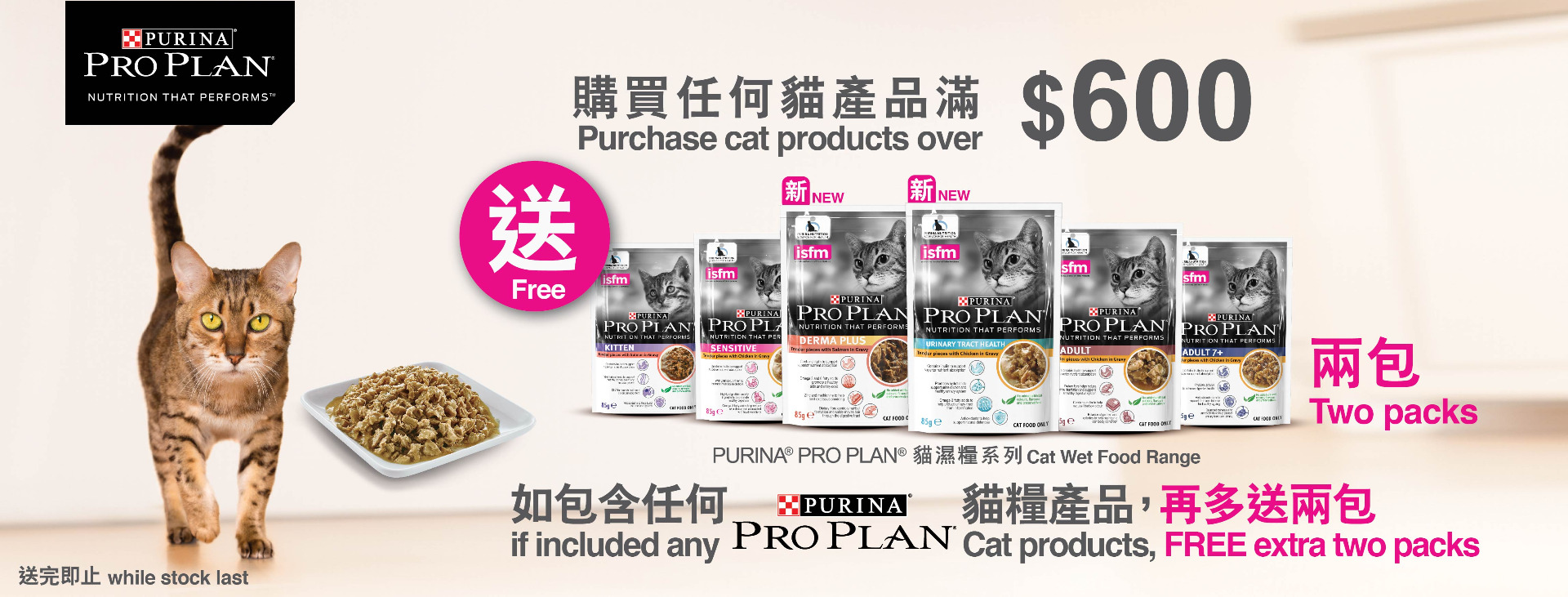 Claim 2 or 4 Free Purina Pro Plan Cat Pouches 85g
