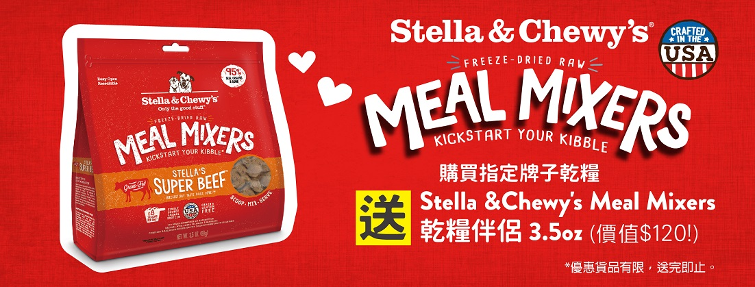 Free Stella & Chewy's Meal Mixer @ ePet.hk